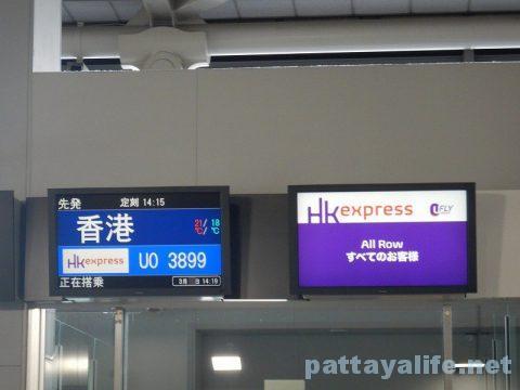 香港からクラーク空港乗り継ぎ (3)