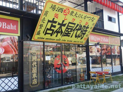 TREE TOWN 時代屋本店 (1)