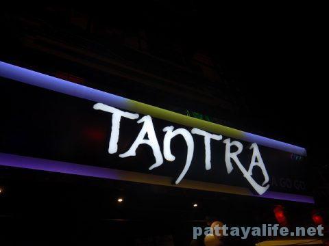 タントラ Tantra