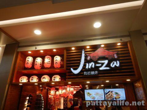 アンヘレスたこ焼き屋JINZAI (2)