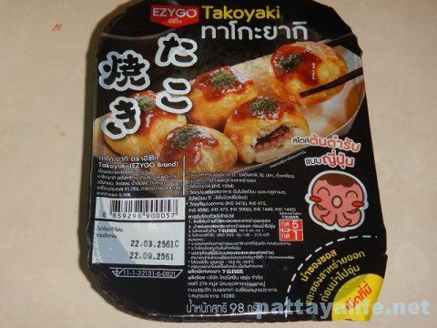 タイセブンイレブンの冷凍たこ焼き (2)