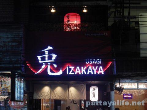 居酒屋兎IZAKAYA USAGI (1)
