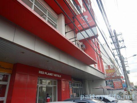 アンヘレスプリメタレッドプラネットホテル