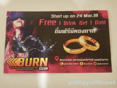 Burn club バーンクラブ (7)
