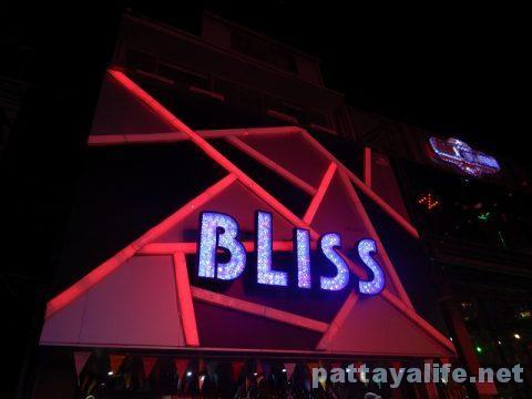 ブリス Bliss