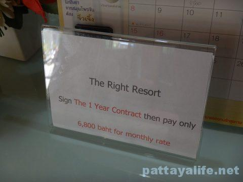 ザライトリゾート The Right Resort pattaya (16)