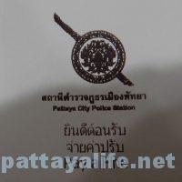 パタヤ警察交通違反罰金支払い (2)