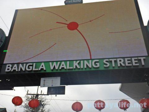 プーケット初日 (7)バングラ通り