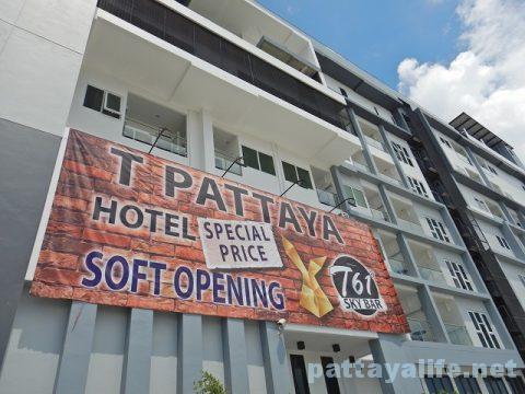 Tホテルパタヤ (48)