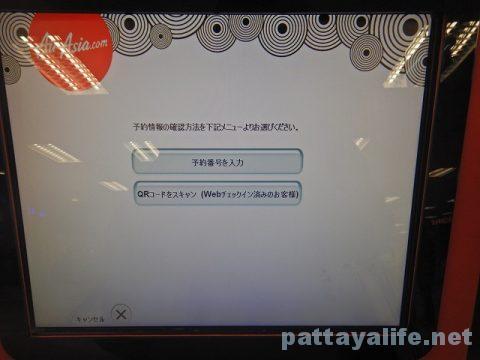 チェンマイ空港からプーケット空港エアアジア搭乗 (3)