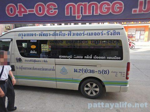 パタヤからドンムアン空港へのロットゥー (4)