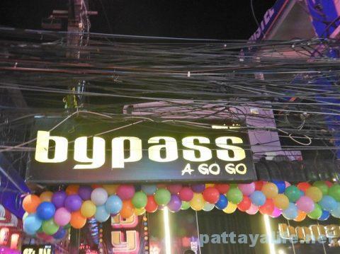 bypass バイパス (1)
