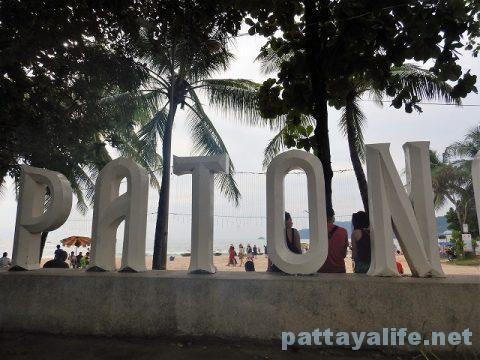 プーケット初日 (21)パトンビーチ