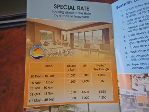 C&Nホテル料金表