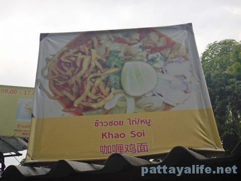 チェンマイのカオソーイ (2)