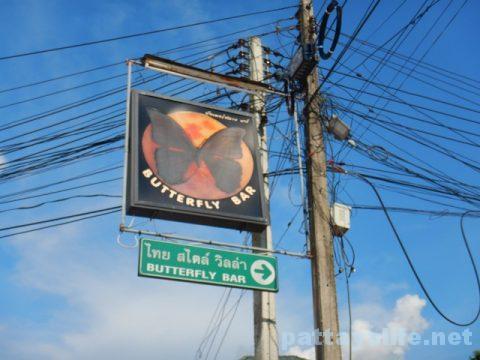 ソイサイアムカントリーバー Butterfly bar (1)