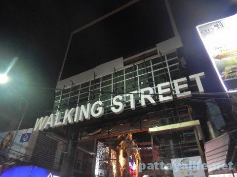 禁酒日のウォーキングストリート (1)