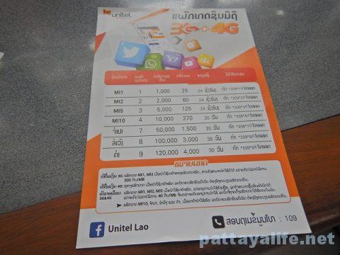 ビエンチャンワッタイ国際空港SIMカード売り場 (3)
