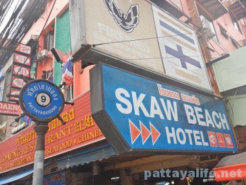スケウビーチホテル SKAW BEACH HOTEL (26)