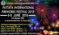 パタヤ国際花火大会2018 (1)