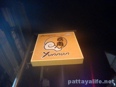 ビエンチャン2泊3日ホテルと食事 (32)