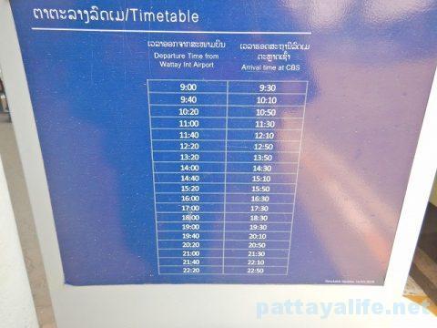 ビエンチャンワッタイ国際空港エアポートバスサービス (4)
