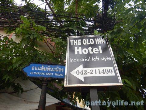 ウドンターニーオールドインold inn (5)