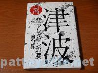 津波アンダマンの涙 (1)