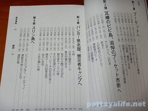 津波アンダマンの涙 (2)