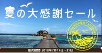マカオ航空プロモーション (1)