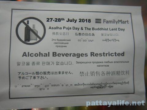 タイ禁酒日コンビニ