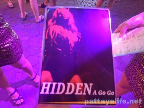 ヒドゥン Hidden (3)