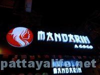 マンダリン Mandarin