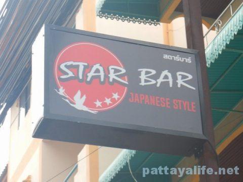 日本式バー STAR BAR (2)