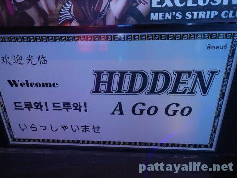 ヒドゥン Hidden (4)