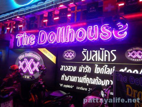 ドールハウス Doll house (1)