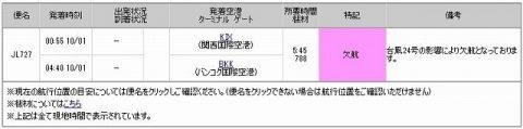 台風24号航空会社欠航ディレイスクリーンショット (4)