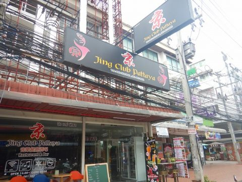 JIng Club Pattaya 中国カラオケ (1)