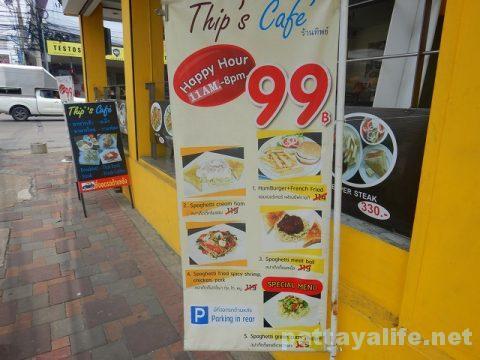 Thip's cafe ティップズカフェ (2)