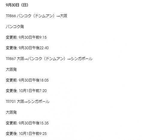 台風24号航空会社欠航ディレイスクリーンショット (3)