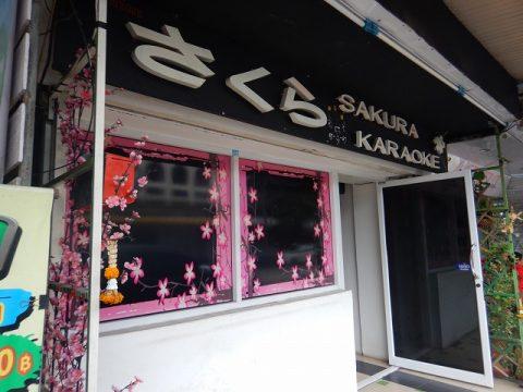 日本カラオケさくら