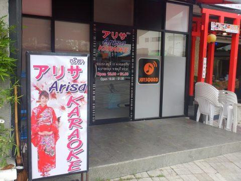 日本カラオケアリサ (1)