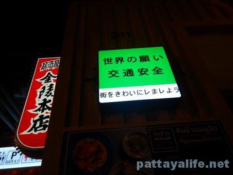 ターミナル21パタヤ (12)