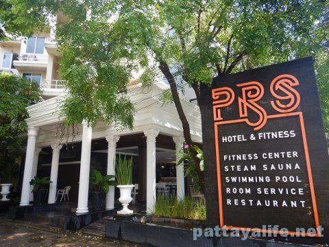 PRS ホテル (PRS Hotel) (1)