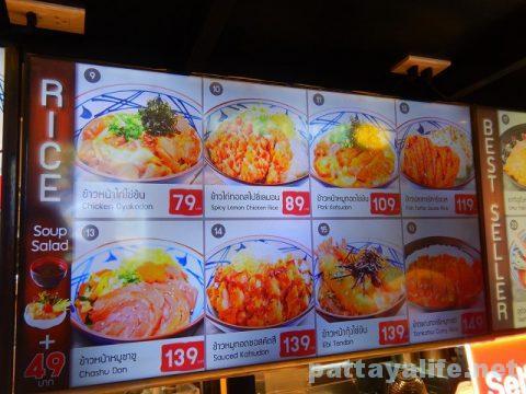 ターミナル21パタヤ (40)丸亀製麺