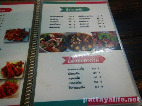 イサーン料理とチムチュムのセーブジャン (7)