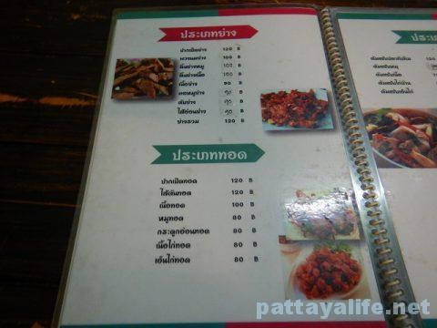 イサーン料理とチムチュムのセーブジャン (6)