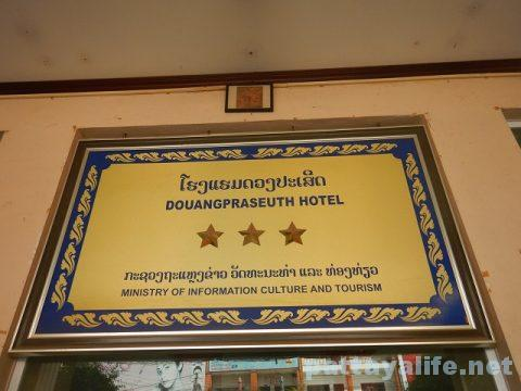 ドウアンプラセウスホテル (Douangpraseuth Hotel) (14)