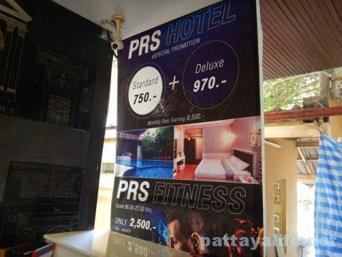 PRS ホテル (PRS Hotel) (6)