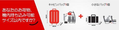 LCC機内持ち込み手荷物制限 (2)